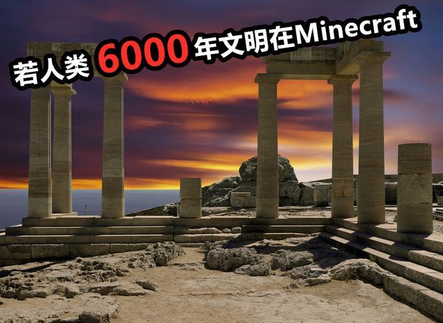 若人类文明6000年发展史是在《我的世界》,有多少理论会被推翻?