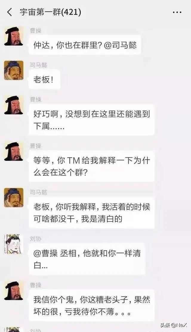 假如中国历史上的422位皇帝都在同一微信群,他们都聊些啥?