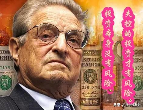 犹太金融大鳄,让世界各国政府闻风色变的投资狂人,乔治·索罗斯