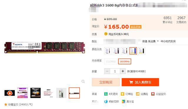 装机照妖镜第2篇,这种淘汰CPU只值9块钱,还用DDR3内存当千元机